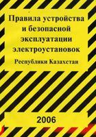 Правила устройства и безопасной эксплуатации электроустановок Республики Казахстан