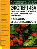 Экспертиза дикорастущих плодов, ягод и травянистых растений (4-е издание, исправленное и дополненное)