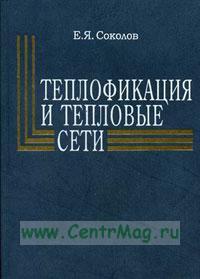 Теплофикация и тепловые сети: Учебник (9-е издание, стереотипное)