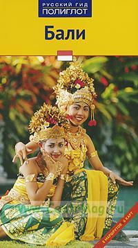 Бали. Путеводитель