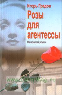 Розы для агентессы