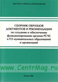 Сборник образцов документов и рекомендации по созданию и обеспечению функционирования органов РСЧС и ГО муниципальных образований и организаций