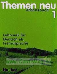 Themen neu 1 Arbeitsbuch (рабочая тетрадь)