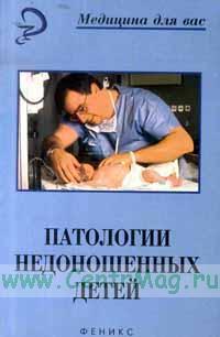Патологии недоношенных детей