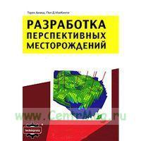 Разработка перспективных месторождений. Advanced Reservoir Engineering