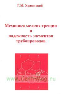 Механика мелких трещин и надежность элементов трубопроводов