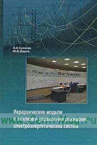 Иерархические модели в анализе и управлении режимами электроэнергетических систем: Монография