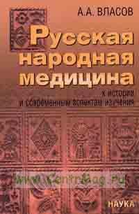 Русская народная медицина к истории и современным аспектам изучения