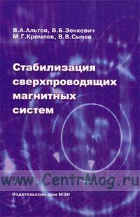 Стабилизация сверхпроводящих магнитных систем: Монография (3-е издание, переработанное и дополненное)
