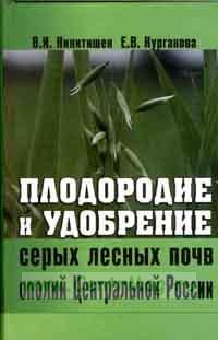 Плодородие и удобрение серых лесных почв ополий Центральной России