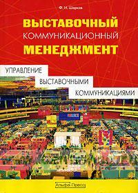 Выставочный коммуникационный менеджмент (управление выставочными коммуникациями)