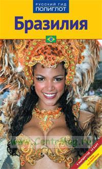 Бразилия. Путеводитель