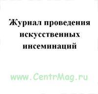 Журнал проведения искусственных инсеминаций, ф. N 158-7/у