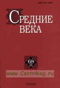 Средние века, выпуск 68 (2 часть)