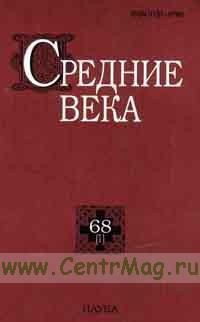Средние века, выпуск 68 (1 часть)
