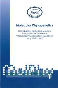 Molecular Phylogenetics (на английском языке)