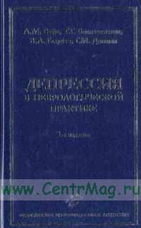 Депрессия в неврологической практике (клиника, диагностика, лечение). 3-е издание
