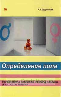 Определение пола. Новый метод определения пола ребенка до и после зачатия