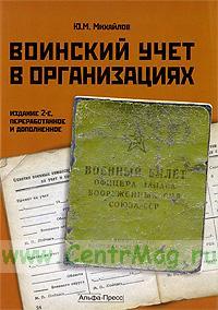 Воинский учет в организациях. Практическое пособие (2-е издание, переработанное и дополненное)