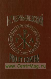 Н.Г. Чернышевский: pro et contra