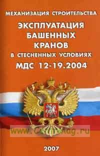 Механизация строительства. Эксплуатация башенных кранов в стесненных условиях МДС 12-19.2004