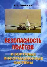 Безопасность полетов и бортовые информационные системы