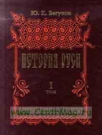 История Руси. 1 том. С древнейших времен до Олега Вещего