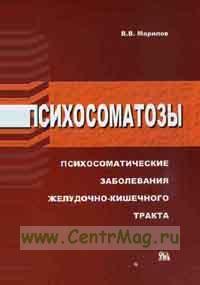 Психосоматозы