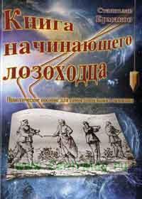 Книга начинающего лозоходца