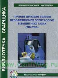 Ручная дуговая сварка неплавящимся электродом в защитных газах (TIG/WIG). Библиотечка сварщика