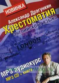 Аудиокурс. Хрестоматия английского языка (1CD-MP3 формат + книга)
