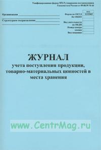 Журнал учета поступления продукции, товарно-материальных ценностей в места хранения, форма МХ-5