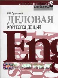 Деловая корреспонденция на английском языке: учебное пособие