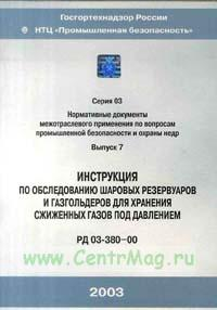Инструкция по обследованию шаровых резервуаров и газгольдеров для хранения сжиженных газов под давлением. РД 03-380-00
