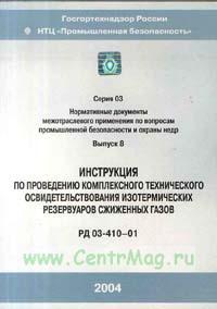 Инструкция по проведению комплексного технического освидетельствования изотермических резервуаров сжиженных газов. РД 03-410-01