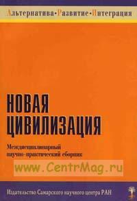 Новая цивилизация. Междисциплинарный научно-практический сборник