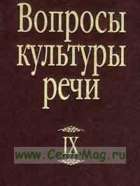 Вопросы культуры речи. Выпуск 9, 2007