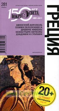Греция. Путеводитель (5-е издание)