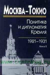 Москва-Токио.Политика и дипломатия Кремля. Книга 2 1926-1931 гг.