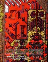 Сказания древнего народа. Книга 1. Сказки и легенды горских евреев