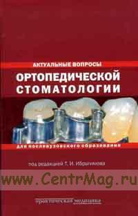 Актуальные вопросы ортопедической стоматологии для послевузовского образования (2-ое издание, исправленное и дополненное)
