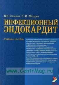 Инфекционный эндокардит. Учебное пособие
