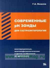Современные pH-зонды для гастроэнтерологии (конструкционные, анатомофизиологические и другие особенности их применения)