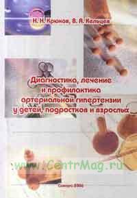 Диагностика, лечение и профилактика артериальной гипертенезии у детей, подростков и взрослых. Монография
