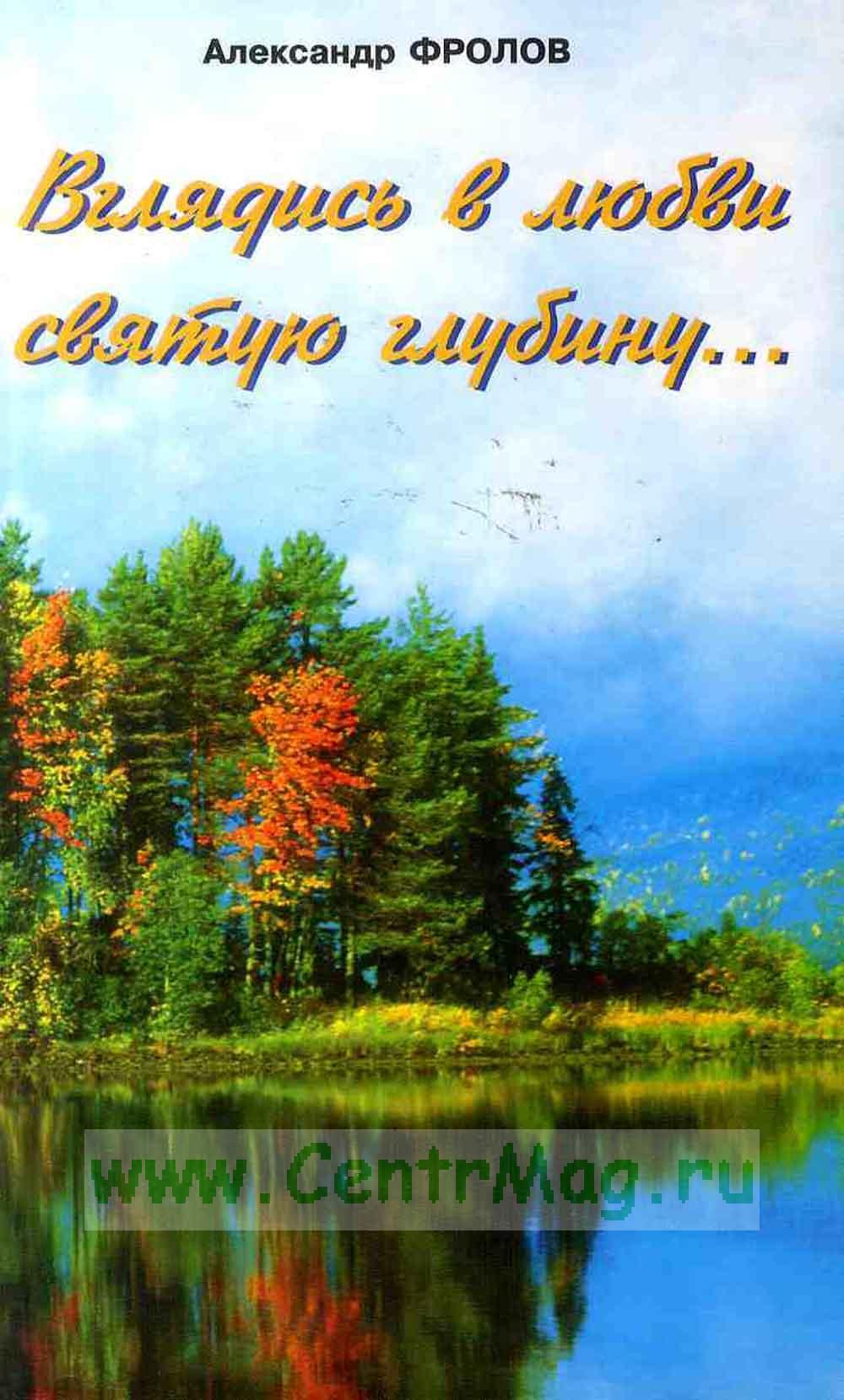 Вглядись в любви святую глубину... Стихи разных лет