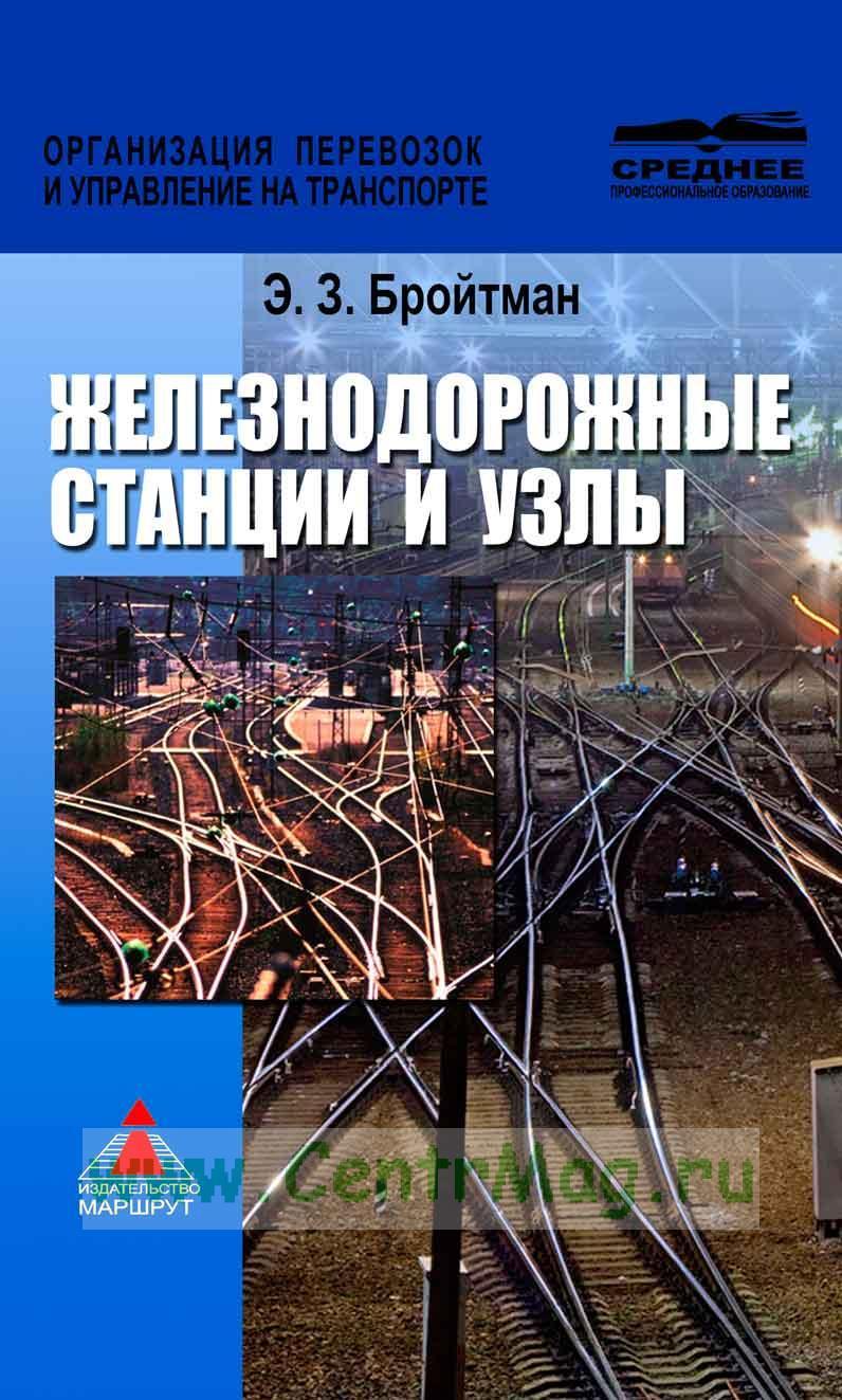 Железнодорожные Станции И Узлы Учебник