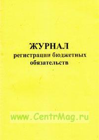 Журнал регистрации бюджетных обязательств