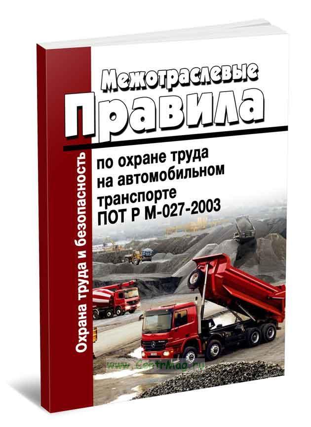 Межотраслевые правила по охране труда на автомобильном транспорте. ПОТ Р М-027-2003 2018 год. Последняя редакция