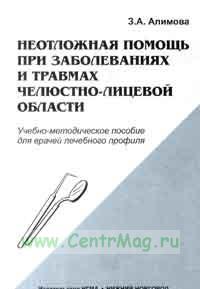 Неотложная помощь при заболеваниях и травмах челюстно-лицевой области. Учебно-методическое пособие для врачей лечебного профиля