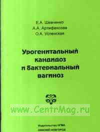 Урогенитальный кандидоз и бактериальный вагиноз. Учебное пособие